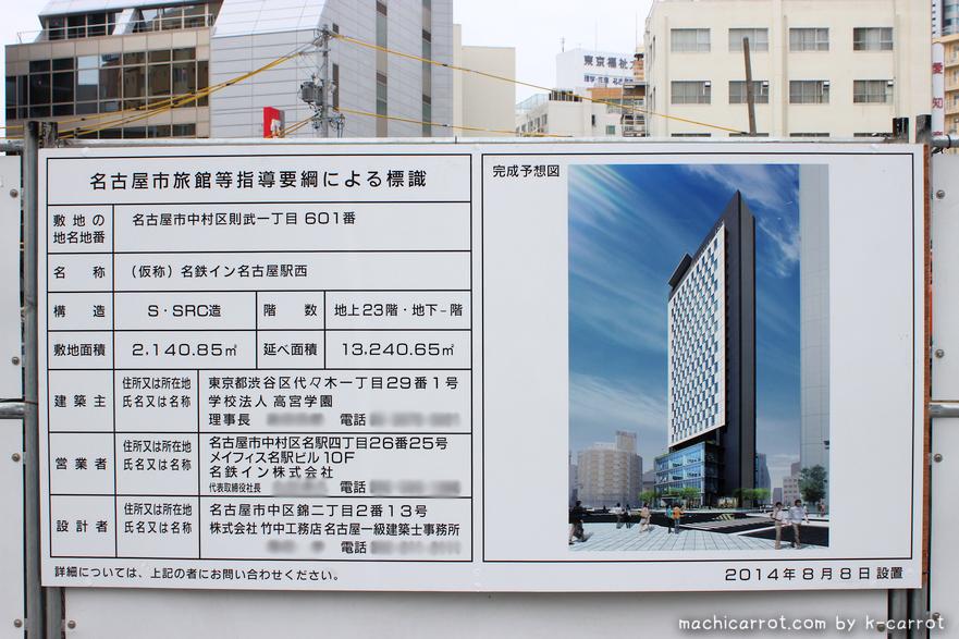 """名鉄インが""""駅西""""に23階建てホテルを建設!"""