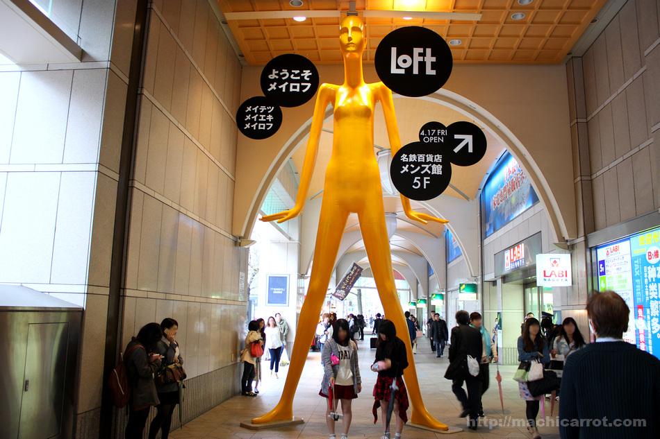 4月17日(金) 名鉄百貨店メンズ館に「名駅ロフト」が新規オープン!無印良品も拡張!