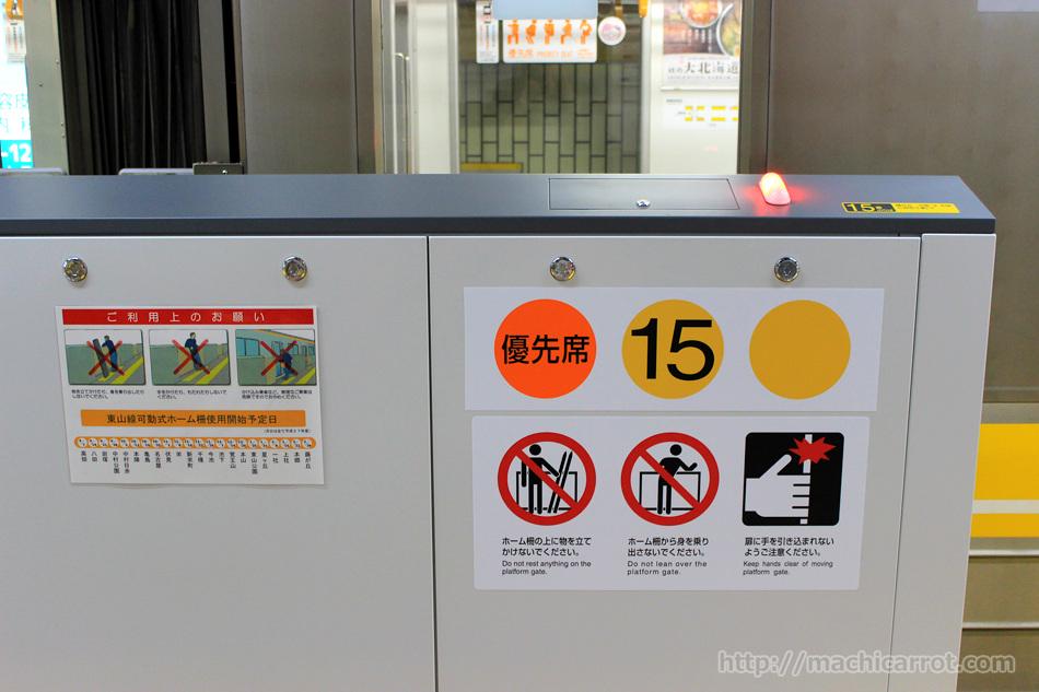 地下鉄東山線 高畑駅の可動ホーム柵が使用開始!