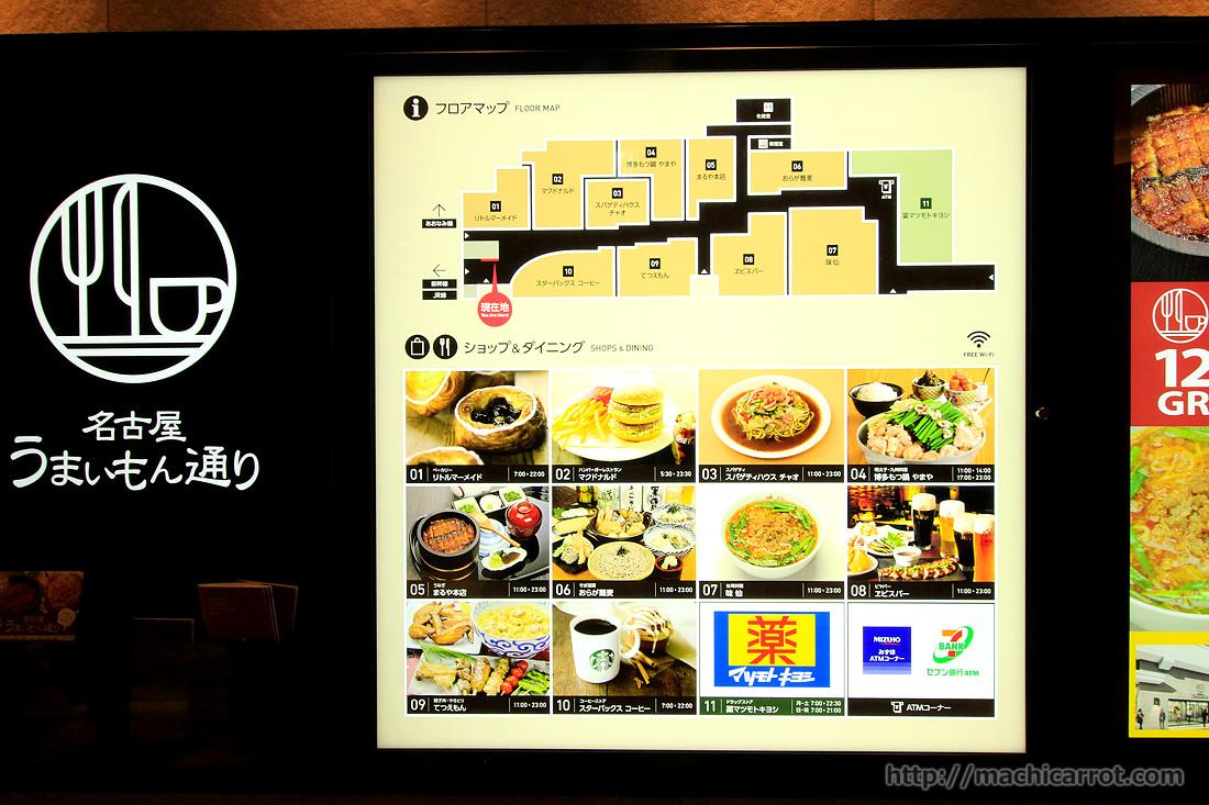 12/11 JR名古屋駅構内に「名古屋うまいもん通り」が拡張オープン!