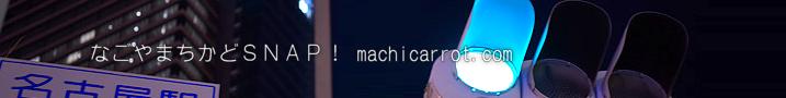 アーバンウォッチング!  machicarrot.com