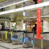 地下鉄今池駅西改札内に、カフェ・ド・クリエ、ファミマがオープン!