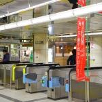 地下鉄今池駅西改札内に、カフェ・ド・クリエ、ファミマがオープン! 2016.3.26