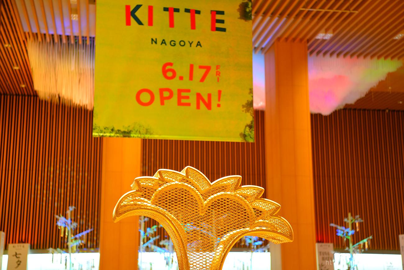 KITTE 名古屋 2016.6.17 OPEN特集!