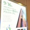 2016.9.16 シンフォニー豊田ビルがグランドオープン!ホテルエントランス・グリーンモールの出現で地上が華やかに!