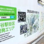 100年に一度の大改造!銀座線渋谷駅移設工事を駆け足で追いかける!