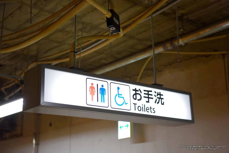 地下鉄東山線「千種」駅のトイレが名古屋の地下鉄史上最も豪華になっていると話題に