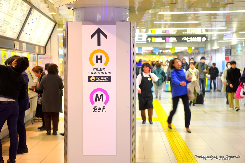 【名古屋市交通局】29年ぶりに新案内サインマニュアル導入!「栄町」駅時代の旧駅名標が姿を現す!新デザインが導入された栄駅の様子
