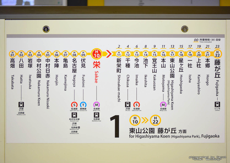 地下鉄栄駅 東山線ホームのリニューアルが完了! ホーム可動柵の案内サインも貼り替えられる 2018.3.3