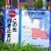 リニア名古屋駅準備工事の進む太閤通口 工事エリアが大幅拡大! 工事のため高速バスターミナルは縮小 2017.9.9